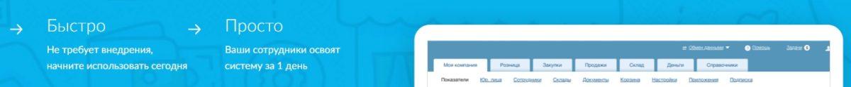 МойСклад и Priceva — актуальные цены на Вашем сайте в пару кликов