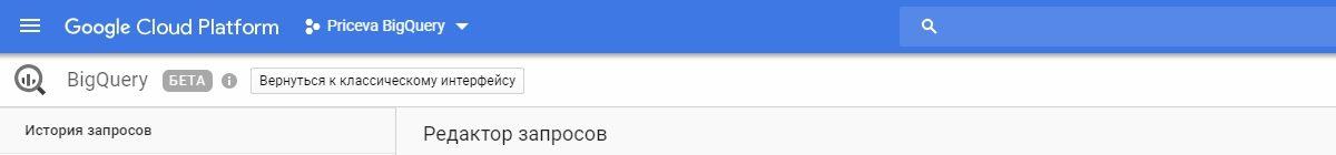 Экспорт в Google BigQuery, внеплановый мониторинг, деактивация товаров